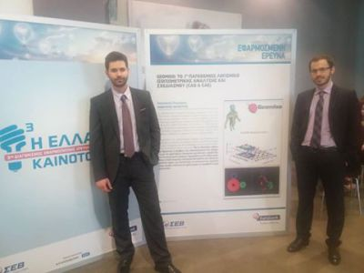 Geomiso ''Greece Innovates!''