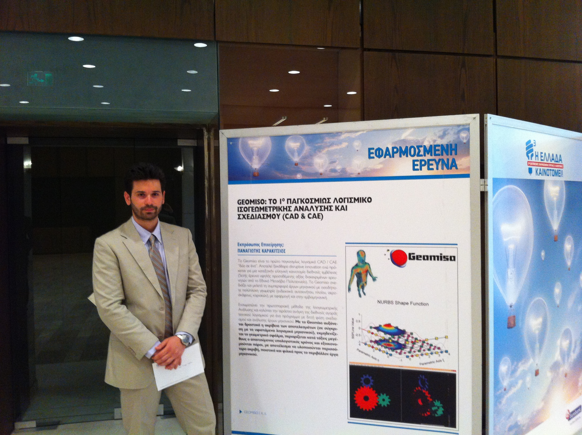 Geomiso at the Annual General Assembly of the Hellenic Federation of Enterprises!