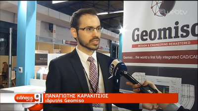 Geomiso at Infacoma Athens 2019 - Interview on ERT